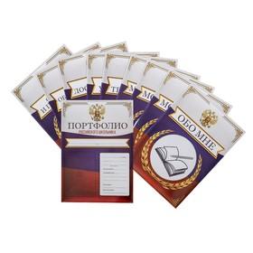 Листы - вкладыши для портфолио «Портфолио российского школьника», 10 листов, 21 х 29 см