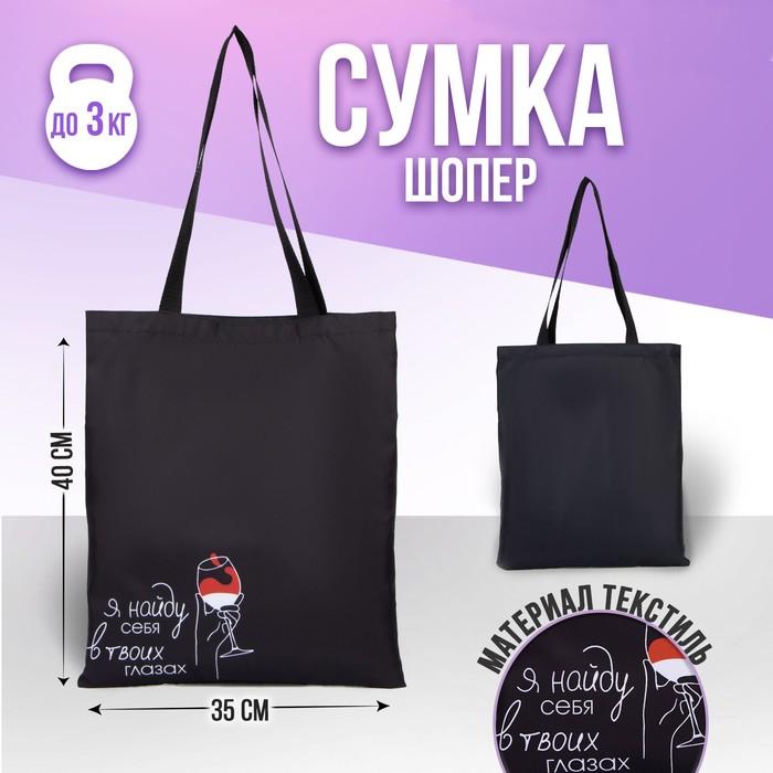 Сумка шоппер «Стиль», 35х0,5х40 см, отд без молнии, без подкладки, цвет чёрный