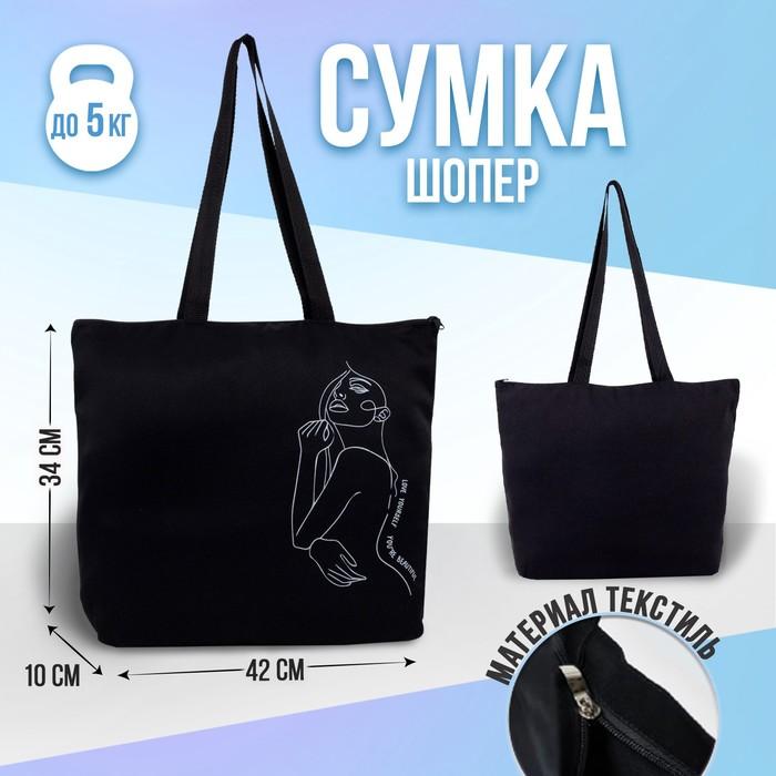 Сумка шоппер «Силуэт», 43х10х34 см, отд без молнии, без подкладки, цвет чёрный