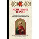Исцеление верой. Молитвы и наставления для излечения души и тела, Булгакова И.В.