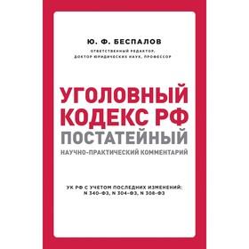 Уголовный кодекс РФ: постатейный научно-практический комментарий. 2 издание, Беспалов Ю.Ф.