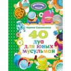 40 дуа для юных мусульман, Сорокоумова К.