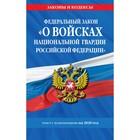 Федеральный закон «О войсках национальной гвардии Российской Федерации»: с изменениями на 2020 г.