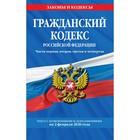 Гражданский кодекс РФ. Части 1-4: текст с изменениями и дополнениями на 2 февраля 2020 г.