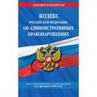 Кодекс Российской Федерации об административных правонарушениях: с изменениями на 2020 г.