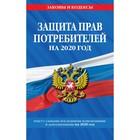 "Закон РФ ""О защите прав потребителей"": текст с самыми посл. изм. и доп. на 2020 г."