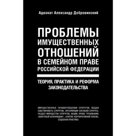 Проблемы имущественных отношений в семейном праве РФ. Теория, практика и реформа законодательства