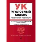 Уголовный кодекс РФ, изменения на 01.03.2020(+таблица изменений,путеводитель по судебной практике)