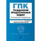 Гражданский процессуальный кодекс РФ, с изменениями 2020г. (+ сравнительная таблица изменений)   501