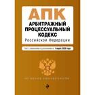 Арбитражный процессуальный кодекс Российской Федерации. Текст с изм. и доп. на 1 марта 2020 г.   501