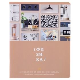 Тетрадь предметная 48 листов в клетку «Атмосфера знаний. Физика», обложка мелованный картон, выборочный УФ-лак, со справочными материалами