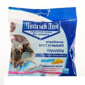 Гранулы от крыс и мышей Чистый дом с запахом сыра 125 г