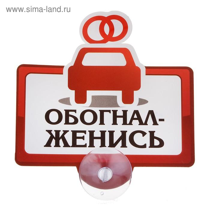 """Табличка на присоске """"Обогнал - женись"""""""
