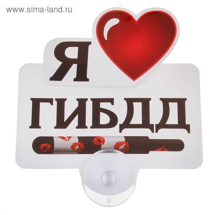 "Табличка на присоске ""Я люблю ГИБДД"""
