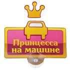 Табличка на присоске «Принцесса на машине»