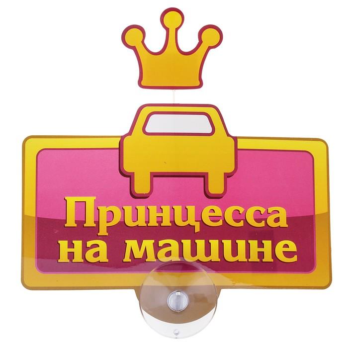 """Табличка на присоске """"Принцесса на машине"""""""