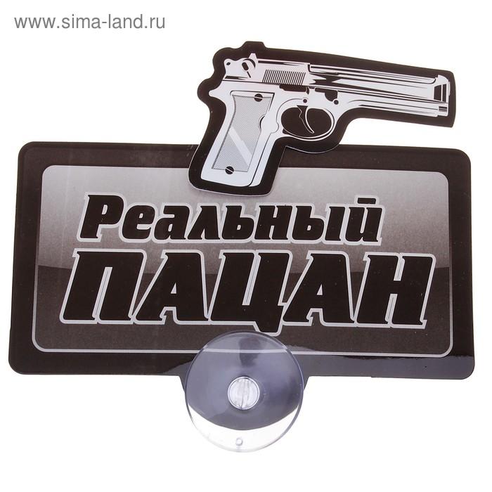 """Табличка на присоске """"Реальный пацан"""""""