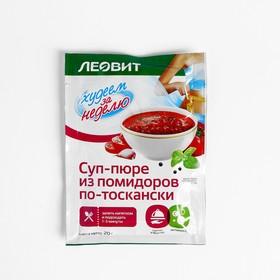 Суп-пюре БИОСЛИМКА из помидоров по-тоскански 20г