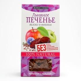 Льняное печенье ЖИВЫЕ СНЕКИ Яблоко и финики 60г