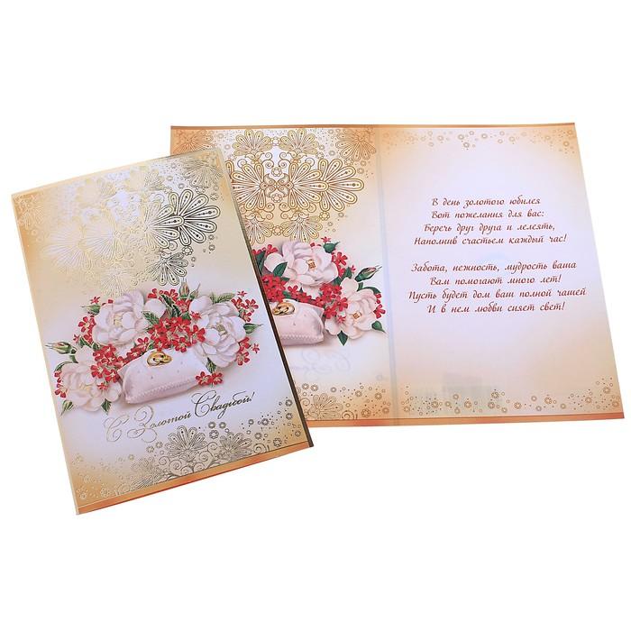 День рождения, открытки с золотой свадьбой родителям от детей и внуков