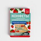 Конфеты пребиотические с добавлением клубничного сока с пробиотиками 14,5г - фото 17615
