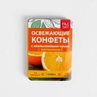 Освежающие конфеты с апельсиновым соком с витамином С блистер 16г - фото 17619