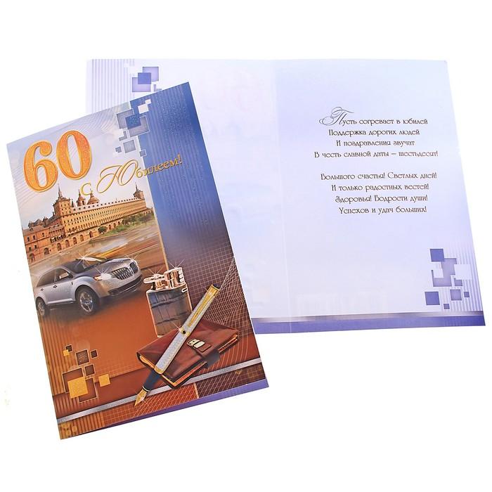Картинки, открытки с 60 летием мужчине руководителю