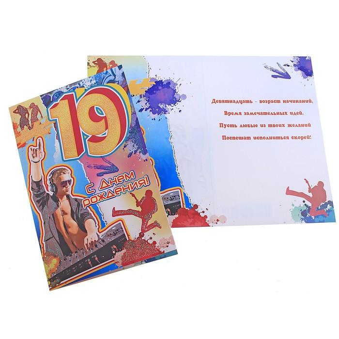 Открытка на день рождения 19 лет юноше
