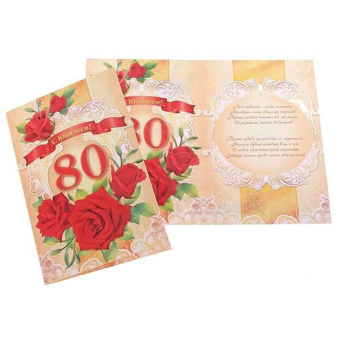 С юбилеем 80 открытки, извинениями