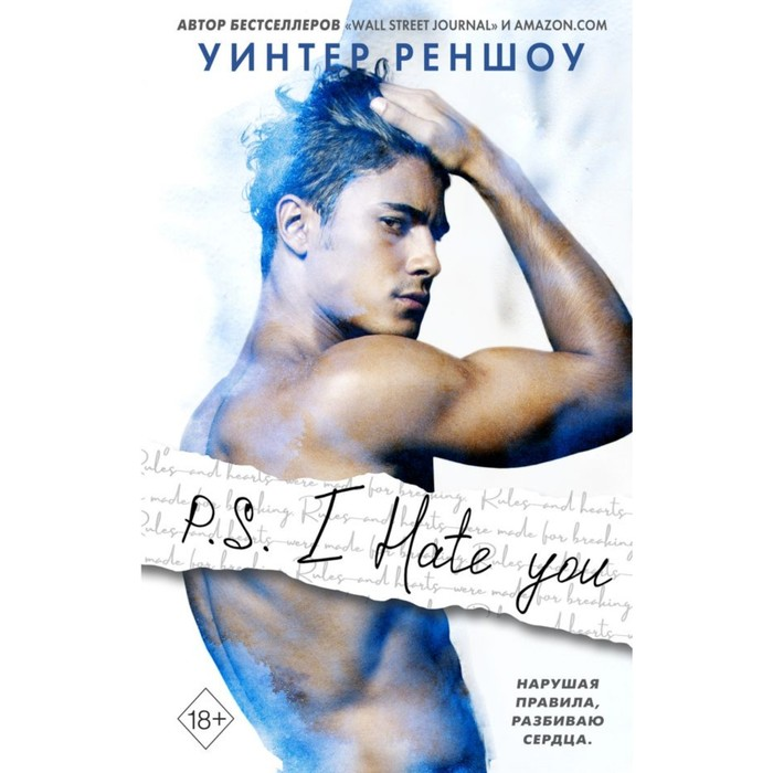 P.S. I Hate You. Я тебя ненавижу Реншоу У. 416 стр