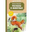 Рассказы о животных, 80 стр. Пришвин М.М. - фото 105674112