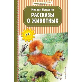Рассказы о животных, 80 стр. Пришвин М.М.