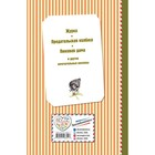 Рассказы о животных, 80 стр. Пришвин М.М. - фото 105674113