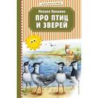 Про птиц и зверей, 80 стр. Пришвин М.М. - фото 968953