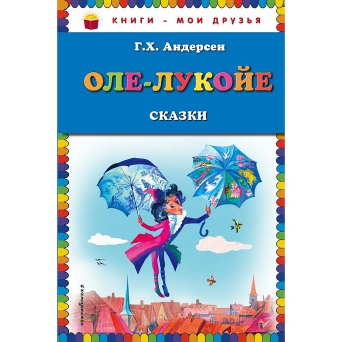 Сказки «Оле-Лукойе», 72 стр. Андерсен Г.Х. - фото 105674099