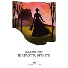 Jane Eyre. Bronte sh 704 pages