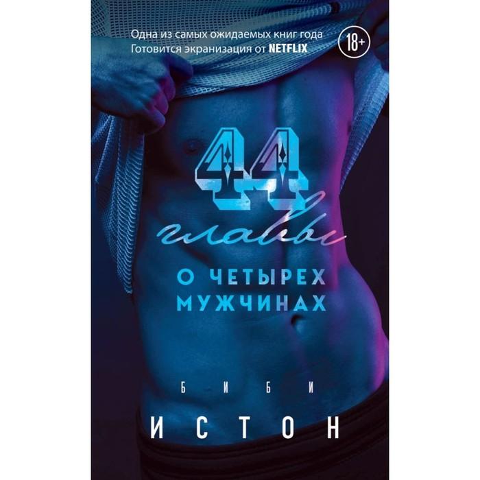 44 главы о 4 мужчинах. Истон Б. 352 стр