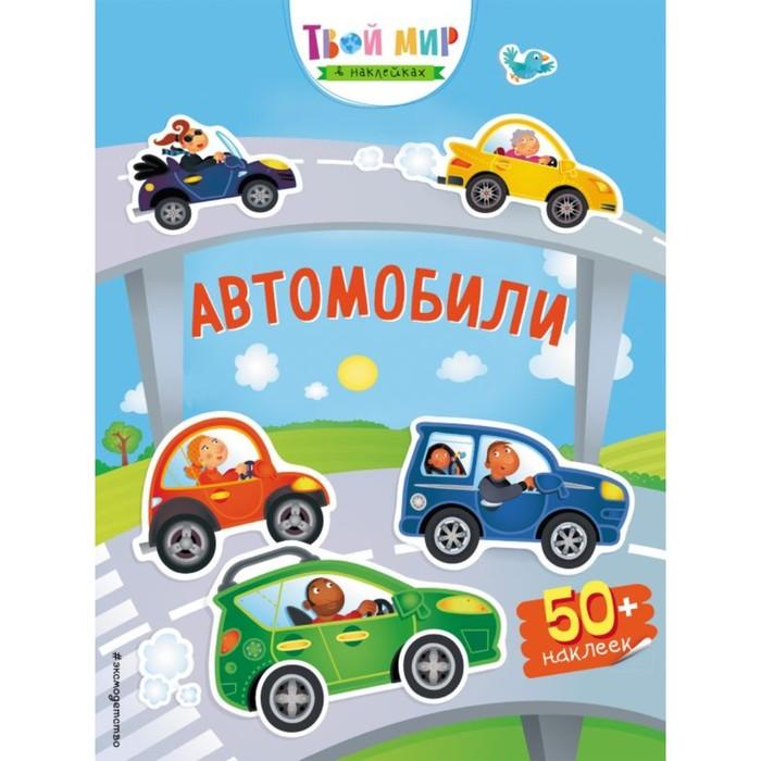 Автомобили с наклейками, 16 стр. - фото 975261