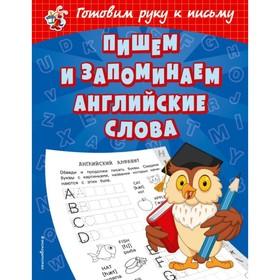 Игровые прописи. Пишем и запоминаем английские слова, 32 стр. Александрова О.В.