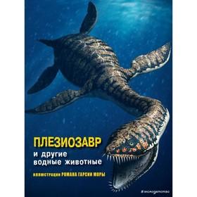 Энциклопедия. Плезиозавр и другие водные животные Джузеппе Б., Чесса А. 40 стр