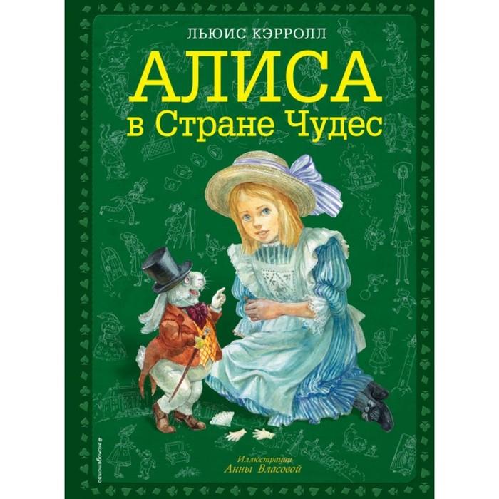 Алиса в Стране чудес. Иллюстрации А. Власовой, 144 стр. Кэрролл Л. - фото 968980