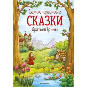 Самые красивые сказки братьев Гримм, 144 стр. Гримм В., Гримм Я.