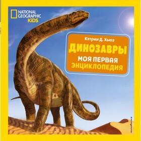 Моя первая энциклопедия. Динозавры. Кэтрин Д. Хьюз 128 стр