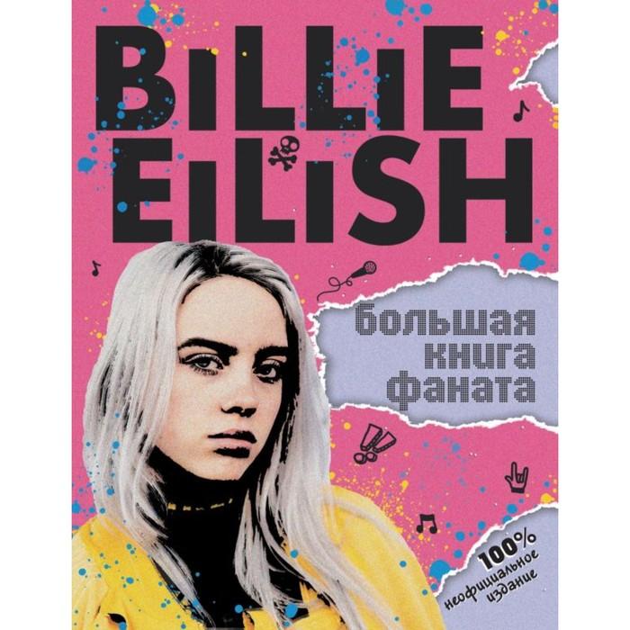 Billie Eilish. Большая книга фаната 64 стр