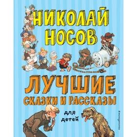 Лучшие сказки и рассказы для детей, Носов Н.Н, 232 стр.