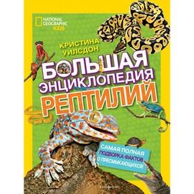 Большая энциклопедия рептилий. Кристина Уилсдон 272 стр