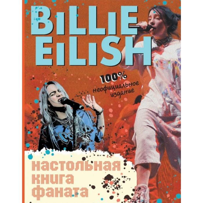 Billie Eilish. Настольная книга фаната 96 стр