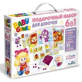 Подарочный набор 6в1 «Лото, домино, мемо, пазл 25 элементов», для девочек
