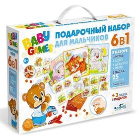 Подарочный набор 6в1 «Лото, домино, мемо, пазл 25 элементов», для мальчиков