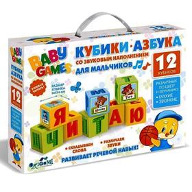 Кубики 12 штук «Азбука. Для мальчиков» со звуковым наполнением